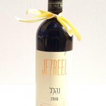 בקבוק יין- יקב יזרעאל- נהלל- ניתן לקניה ולמשלוח לתושבי ירושלים, בית שמש וגוש עציון בלבד