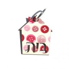 מחזיק מפתחות מעוצב כפתורים-בית