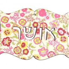 שלט מילים בעברית אושר פרחוני