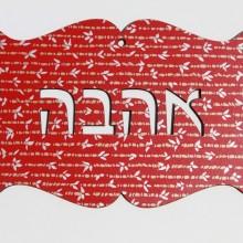 שלט מילים בעברית אהבה אדום