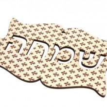 שלט מילים בעברית שמחה תלתן חום ושמנת