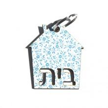 מחזיק מפתחות בדוגמת פרחים כחולים עדינים על רקע לבן עם כיתוב בית