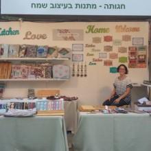 The Chutzot Ha'Yotzer Festival