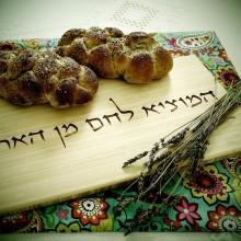 קרש מעוצב לחלות שבת-המוציא לחם מן הארץ