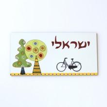 שלט מעוצב לדלת הכניסה עצים ואופניים