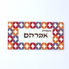 שלט מעוצב לדלת בעיצוב סימטרי בצבעי כתום, אדום ואפור