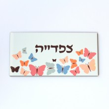 שלט לדלת לבן פרפרים צבעוניים