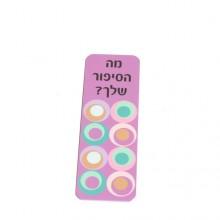 Retro purple- Bookmark