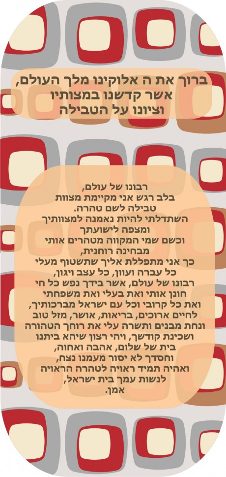 Mikveh Blessing