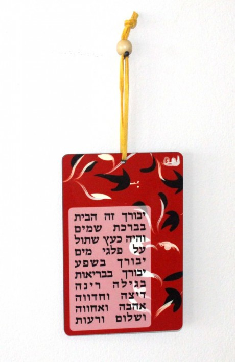 Home Blessing-Wall hanging- red