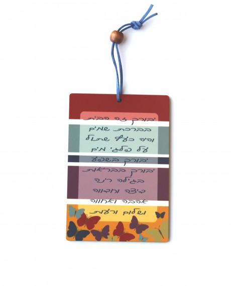ברכת הבית מלבן עיטור פרפרים- אדום, כחול, ירוק