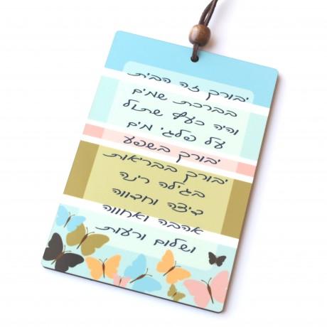 ברכת הבית מלבן עיטור פרפרים- תכלת, ורוד וירוק
