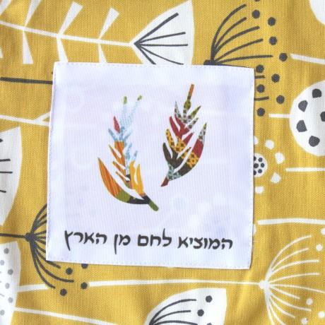 המוציא לחם מן הארץ