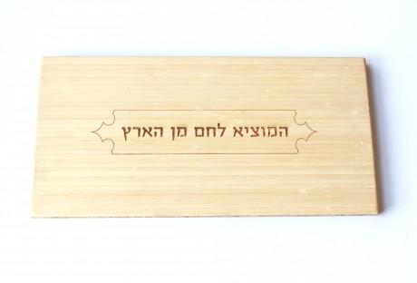Challah Board-Hamotzi with Frame
