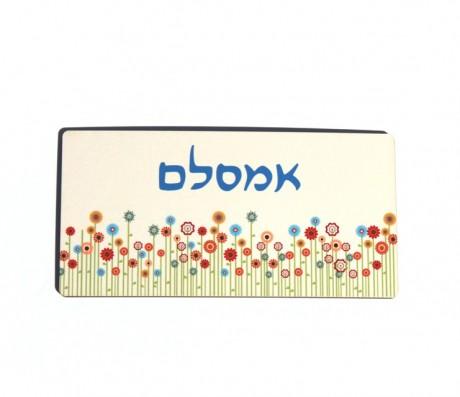 שלט מעוצב בהזמנה אישית לדלת כניסה דשא ופרחים קטנים וצבעונייםשלט מעוצב לדלת כניסה דשא ופרחים קטנים וצבעוניים