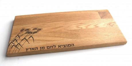 קרש מעוצב לחלות שבת בשילוב צריבה בעץ- המוציא לחם מן הארץ