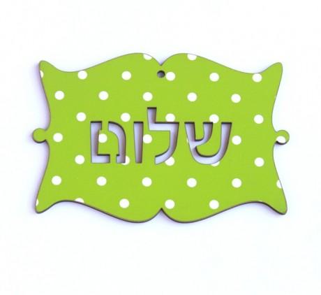 שלט מילים בעברית שלום מנוקד ירוק לבן יודאיקה מודרנית