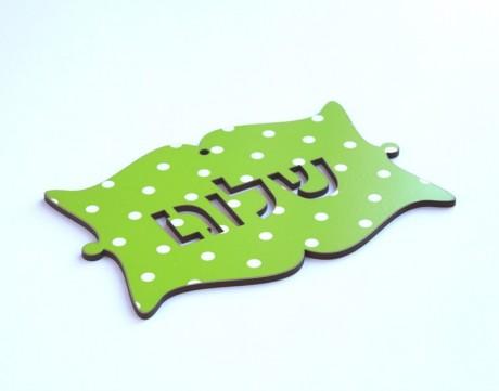 שלט מילים בעברית שלום מנוקד ירוק לבן
